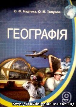 http://shkilniypidruc.ucoz.ru/9_geogrfija_nadtoka.jpg