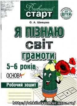 http://shkilniypidruc.ucoz.ru/_ld/11/13247549.jpeg
