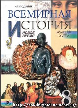 http://shkilniypidruc.ucoz.ru/_ld/11/43827073.jpeg