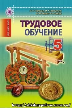 http://shkilniypidruc.ucoz.ru/_ld/11/s08660202.jpg