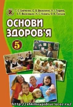 http://shkilniypidruc.ucoz.ru/_ld/11/s24708225.jpg
