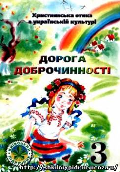 http://shkilniypidruc.ucoz.ru/_ld/11/s52249761.jpg