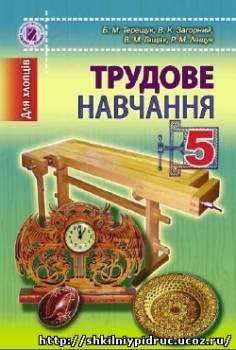 http://shkilniypidruc.ucoz.ru/_ld/11/s56296838.jpg