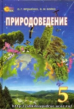 http://shkilniypidruc.ucoz.ru/_ld/11/s57903199.jpg