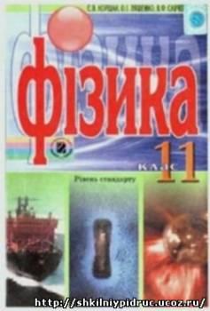 http://shkilniypidruc.ucoz.ru/_ld/11/s98491320.jpg