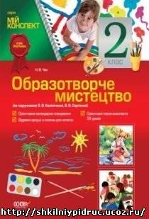 http://shkilniypidruc.ucoz.ru/_ld/12/27401027.jpeg