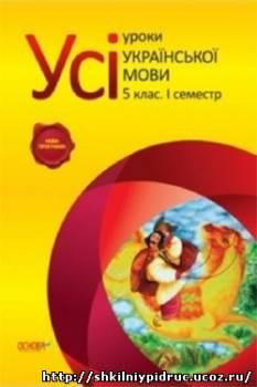 http://shkilniypidruc.ucoz.ru/_ld/12/s09771748.jpg