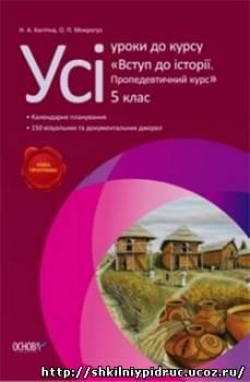 http://shkilniypidruc.ucoz.ru/_ld/12/s12945563.jpg