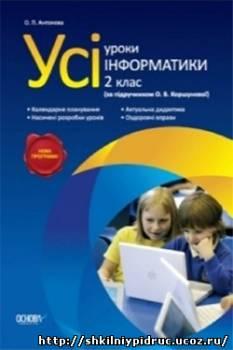 http://shkilniypidruc.ucoz.ru/_ld/12/s41268278.jpg