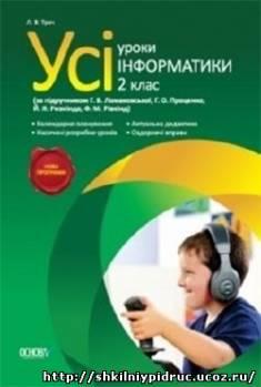 http://shkilniypidruc.ucoz.ru/_ld/12/s44519430.jpg