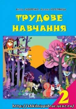 http://shkilniypidruc.ucoz.ru/_ld/12/s53827595.jpg