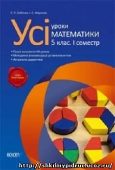 http://shkilniypidruc.ucoz.ru/_ld/12/s65821971.jpg