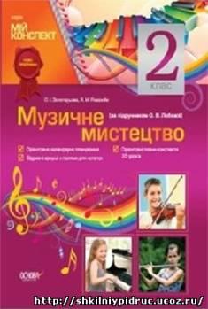 http://shkilniypidruc.ucoz.ru/_ld/12/s82205365.jpg