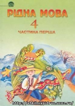 http://shkilniypidruc.ucoz.ru/_ld/12/s82264654.jpg
