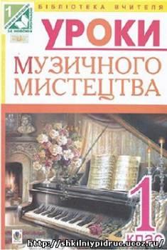 http://shkilniypidruc.ucoz.ru/_ld/12/s84079706.jpg
