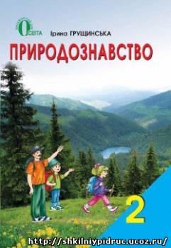 http://shkilniypidruc.ucoz.ru/_ld/12/s85724279.jpg