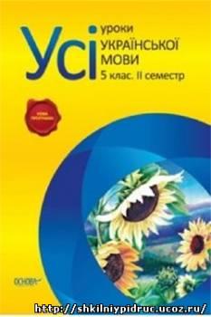 http://shkilniypidruc.ucoz.ru/_ld/12/s92301967.jpg