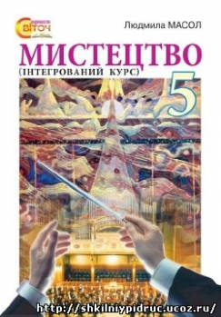 http://shkilniypidruc.ucoz.ru/_ld/12/s97213014.jpg