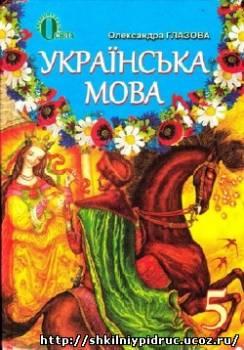 http://shkilniypidruc.ucoz.ru/_ld/12/s98455410.jpg
