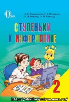 http://shkilniypidruc.ucoz.ru/_ld/13/s12661023.jpg
