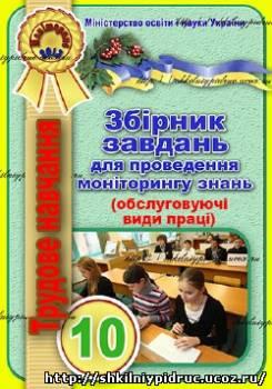 http://shkilniypidruc.ucoz.ru/_ld/13/s14269488.jpg