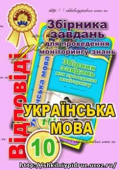 http://shkilniypidruc.ucoz.ru/_ld/13/s30224381.jpg
