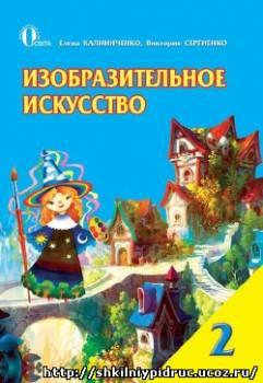 http://shkilniypidruc.ucoz.ru/_ld/13/s34657242.jpg