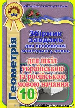 http://shkilniypidruc.ucoz.ru/_ld/13/s45029226.jpg