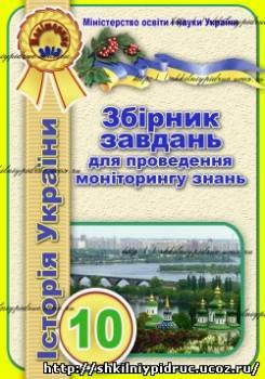http://shkilniypidruc.ucoz.ru/_ld/13/s45588932.jpg