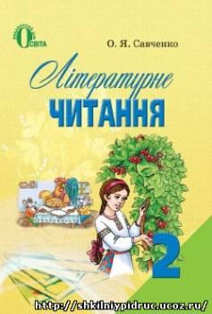http://shkilniypidruc.ucoz.ru/_ld/13/s48684839.jpg