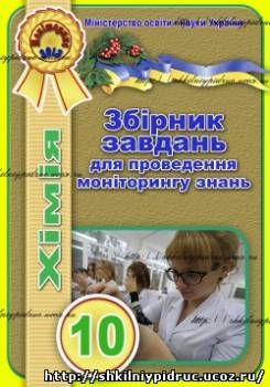 http://shkilniypidruc.ucoz.ru/_ld/13/s54420181.jpg