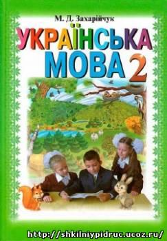 http://shkilniypidruc.ucoz.ru/_ld/13/s54505779.jpg