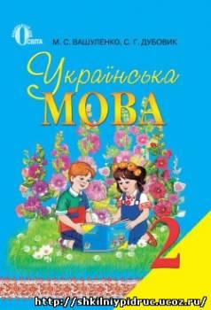 http://shkilniypidruc.ucoz.ru/_ld/13/s71923387.jpg