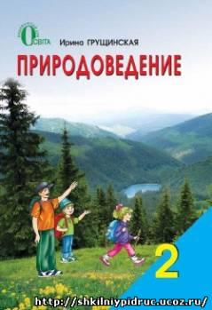http://shkilniypidruc.ucoz.ru/_ld/13/s86893512.jpg