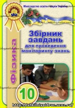 http://shkilniypidruc.ucoz.ru/_ld/13/s94366886.jpg
