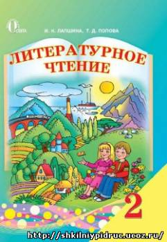 http://shkilniypidruc.ucoz.ru/_ld/13/s97830500.jpg