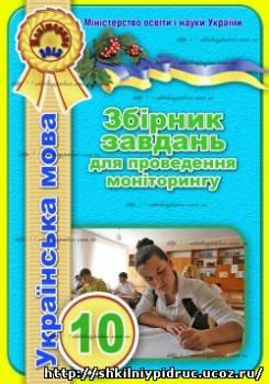 http://shkilniypidruc.ucoz.ru/_ld/13/s98667394.jpg