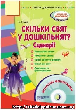 http://shkilniypidruc.ucoz.ru/_ld/14/88442761.jpeg