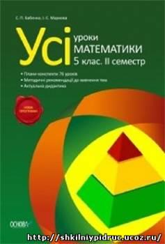 http://shkilniypidruc.ucoz.ru/_ld/14/s06591907.jpg