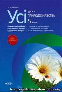http://shkilniypidruc.ucoz.ru/_ld/14/s48047916.jpg