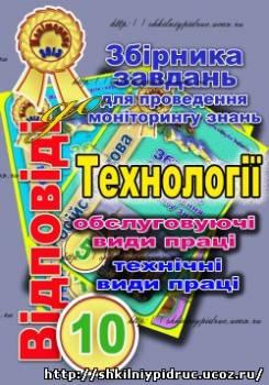 http://shkilniypidruc.ucoz.ru/_ld/14/s84547680.jpg