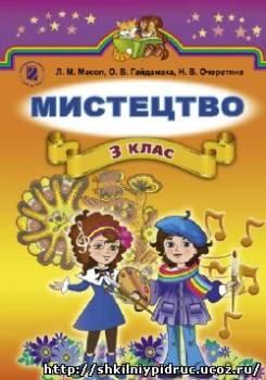 http://shkilniypidruc.ucoz.ru/_ld/14/s89363240.jpg