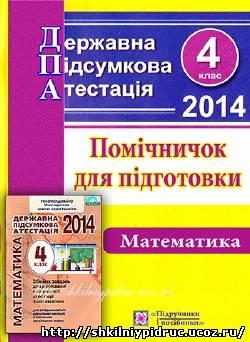http://shkilniypidruc.ucoz.ru/_ld/15/25595004.jpeg