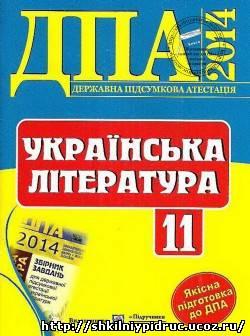 http://shkilniypidruc.ucoz.ru/_ld/15/40722028.jpeg