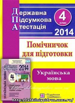 http://shkilniypidruc.ucoz.ru/_ld/15/92672098.jpeg