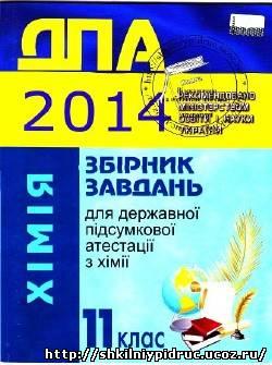 http://shkilniypidruc.ucoz.ru/_ld/15/98800387.jpeg