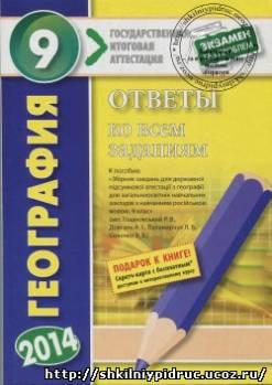 http://shkilniypidruc.ucoz.ru/_ld/15/s54586179.jpg