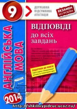 http://shkilniypidruc.ucoz.ru/_ld/15/s65952697.jpg