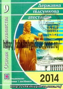 http://shkilniypidruc.ucoz.ru/_ld/15/s77026776.jpg