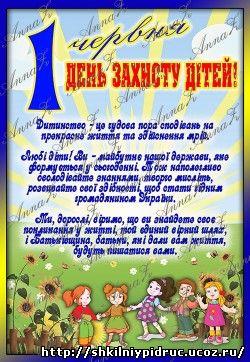 Плакат-привітання до Дня захисту дітей
